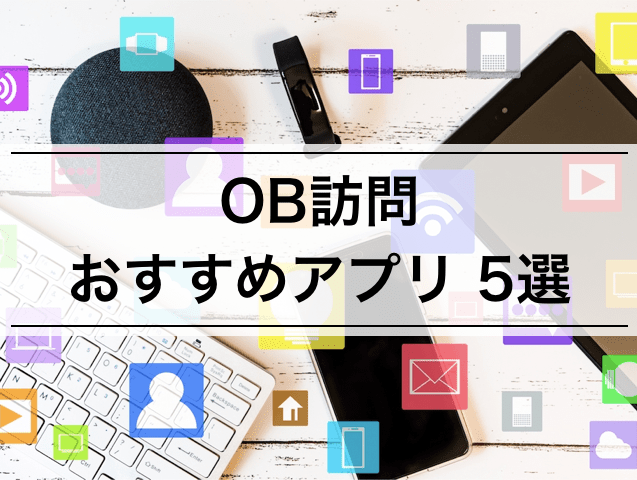 就活のOB訪問、おすすめのマッチングアプリ5選