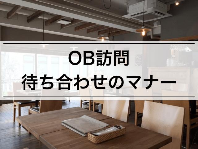 【内定者が語る】OB訪問 最低限の待ち合わせマナー!カフェの選び方や注意点など