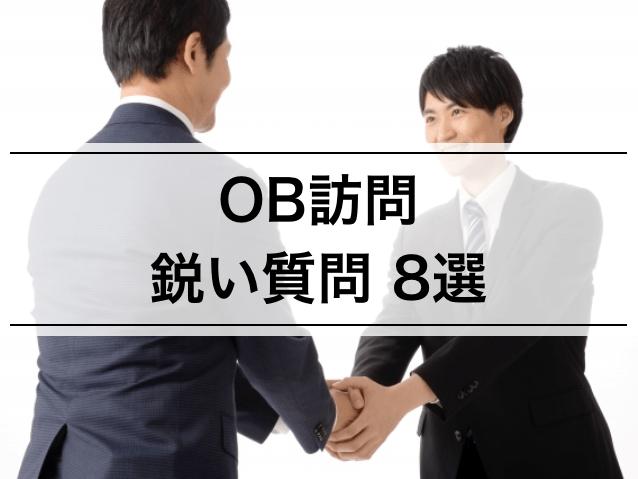 【内定者が教える】OB訪問で使える質問内容おすすめ8選 | 社会人には何を聞けばいい?