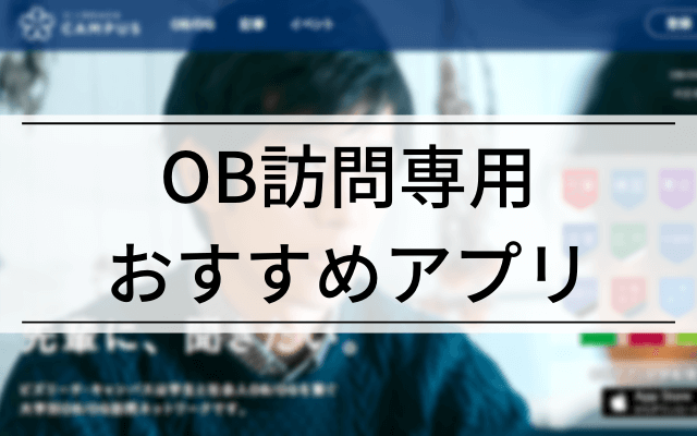 おすすめのOB訪問専用サイト/アプリ