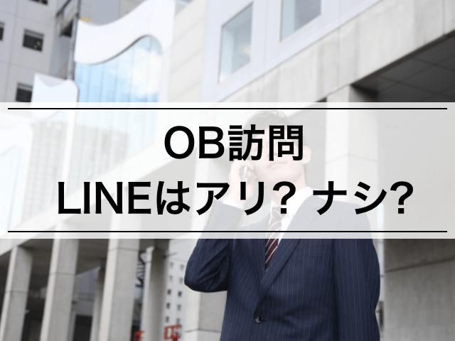 【内定者が教える】OB訪問の連絡でLINEはアリorナシ? 社会人との正しい連絡手段とは