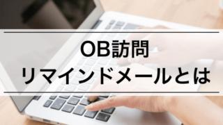 【内定者が語る】OB訪問のリマインドメールって何?前日に送るメールの書き方