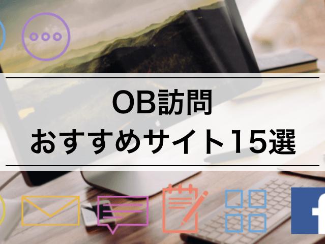 OB訪問に役立つおすすめサイト/サービス15選