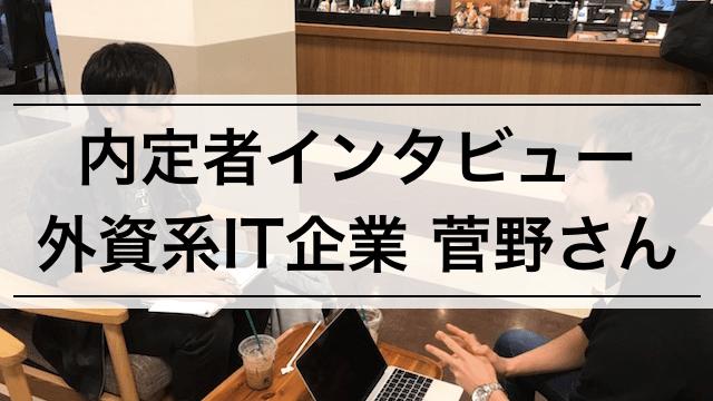 【外資系大手IT企業の内定者】関西学院大学の菅野さんに就活インタビュー!