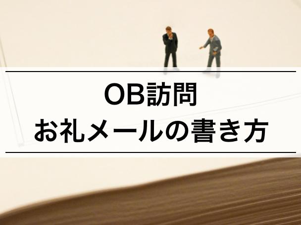 【内定者が教える】OB訪問のお礼メールのテンプレ | 書き方のポイントは7つだけ!