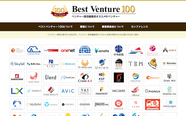 ベンチャー企業が探せるおすすめ就活サイト7つ目は「ベストベンチャー100」