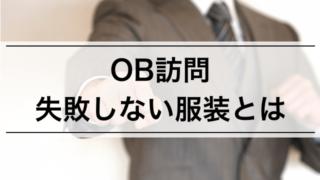 OB訪問で失敗しない服装