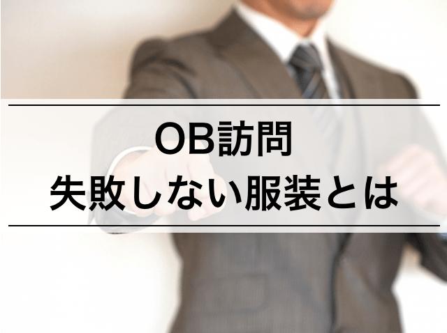 【内定者が教える】OB訪問で失敗しない服装 | 経験から簡単解説(画像あり)