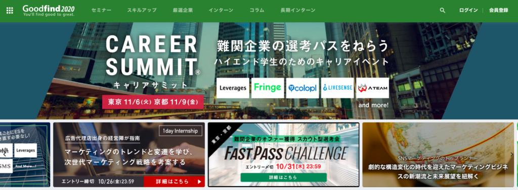 ベンチャー企業が探せるおすすめ就活サイト2つ目は「Goodfind(グッドファインド)」