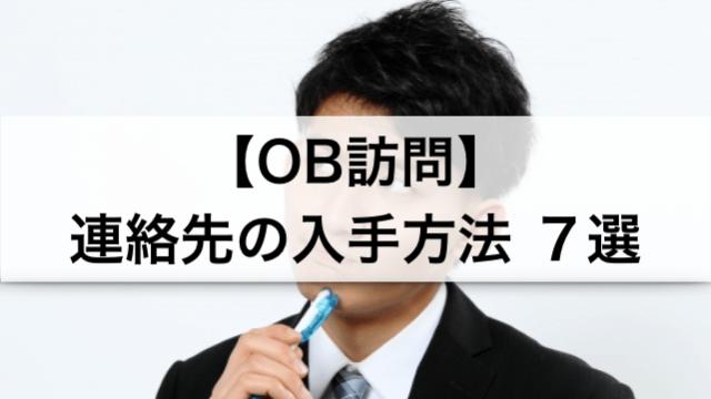 【内定者が語る】OB訪問のツテがない!連絡先の入手方法7選