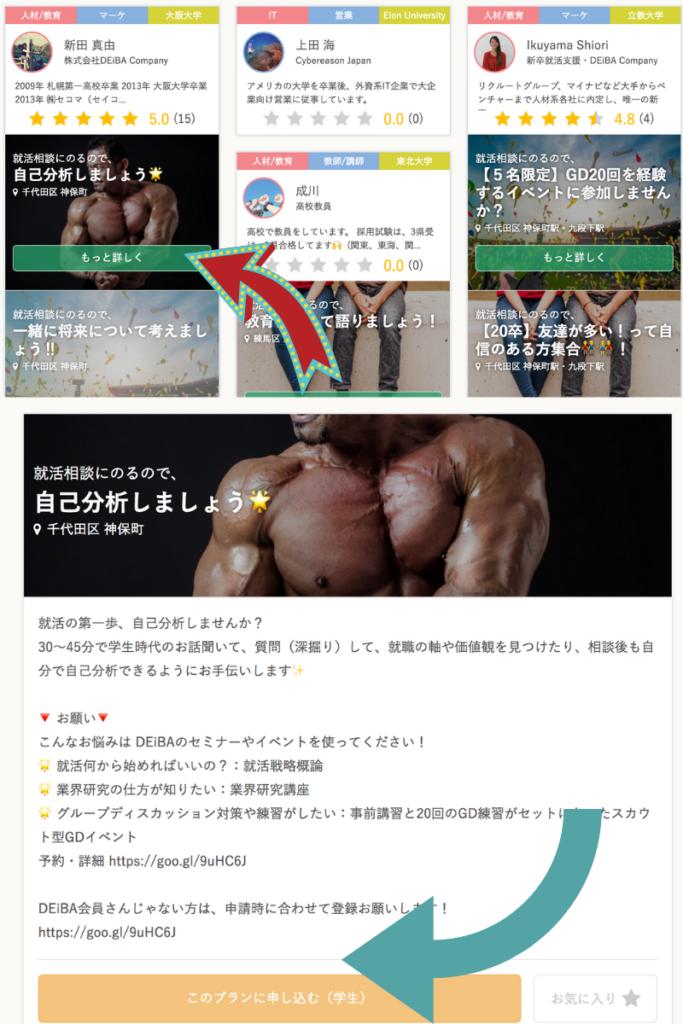 【内定者が激選】就活のOB訪問でおすすめな5つのマッチングアプリとは?
