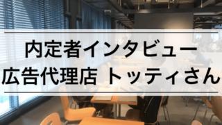 【広告代理店の内定者】関西大学のトッティさんに就活インタビュー!50人にOB訪問!?