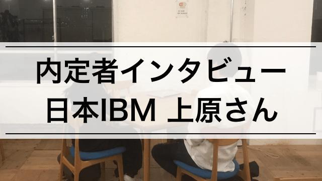 """【日本IBMの内定者】大阪府立大学 大学院の上原さんにインタビュー!就活で大切なのは""""人""""だ!"""