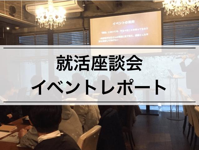 【イベントレポート】就活生として就活座談会「リアトーーク」に参加した感想