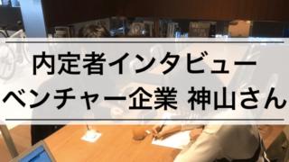 【ベンチャー企業 内定者】和歌山大学の神山さんにインタビュー!就活は自己実現の手段!