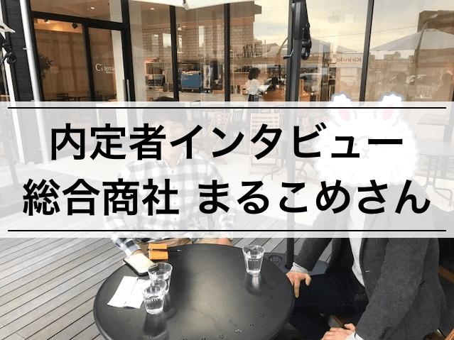 【総合商社 内定者】大阪大学のまるこめさんに就活インタビュー!理系院生からなぜ商社?