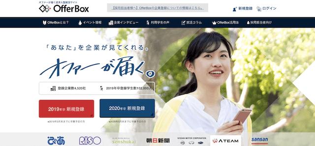 逆求人サイト①:OfferBox