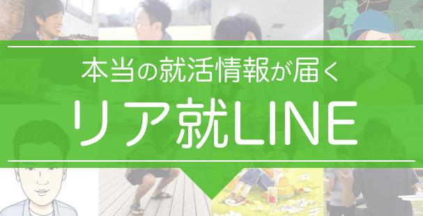 """【リア就LINE】内定者が""""本当の就活情報"""" をお届け"""