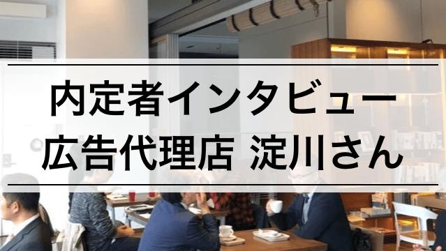 【広告代理店 内定者】就活解禁まで何もしなかった!? 関西大学の淀川さんにインタビュー!