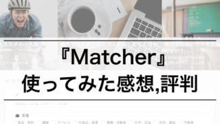 【OB訪問アプリ】Matcher(マッチャー)の評判とは | 内定者が体験談を語ります