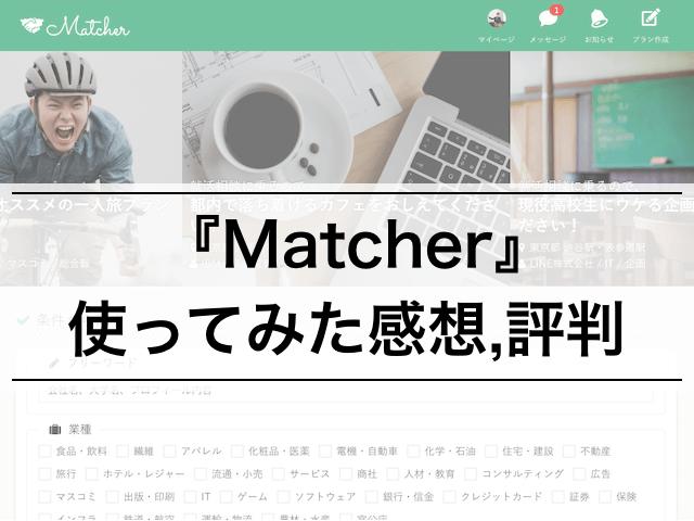 【Matcher(マッチャー)の評判は?】実際に利用した僕の感想 | 使い方,就活生の口コミも