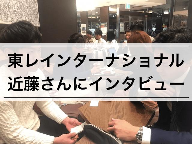 【社会人インタビュー】東レインターナショナル株式会社 近藤さん | 繊維専門商社の仕事の内容とは