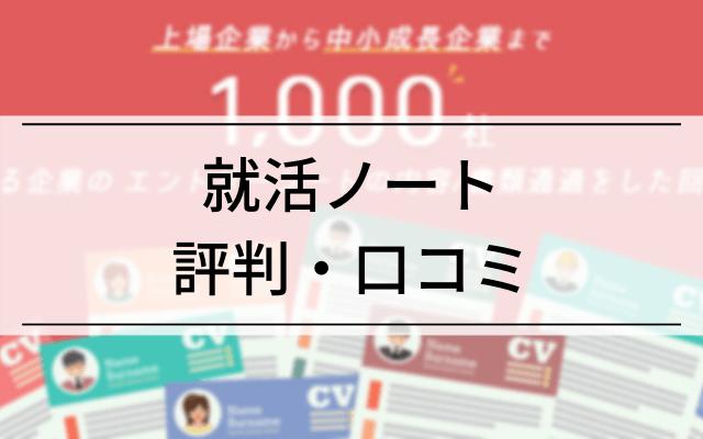 就活ノート就活生からの評判・口コミ