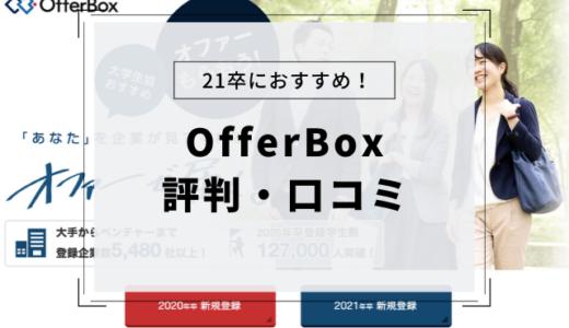 【OfferBox(オファーボックス)の評判は?】実際に体験した僕の感想   使い方,オファーを貰いやすい写真も