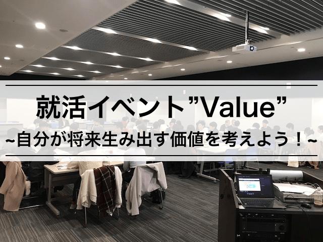 【就活イベント紹介】「Value」~自分が将来生み出す価値を考えよう!~