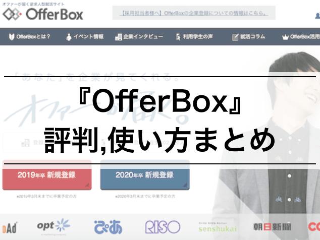 【就活内定者が教える】offerbox(オファーボックス)とは? 評判,使い方,参加企業も