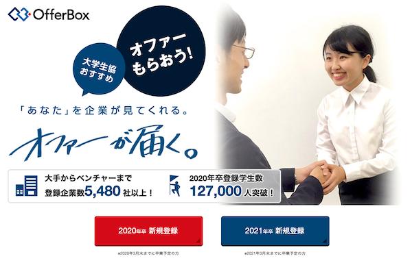 Fラン就活生 おすすめサービス OfferBox