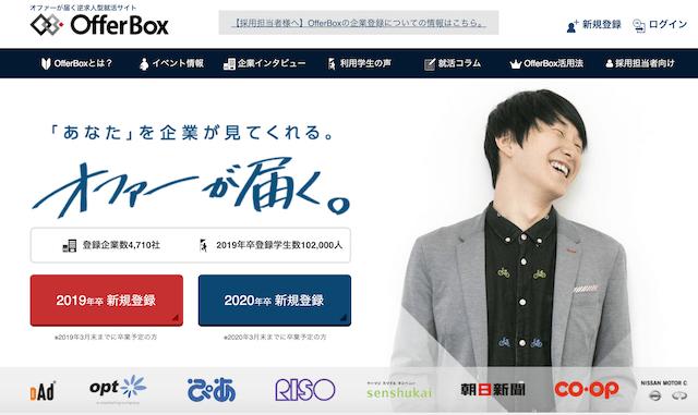 offerbox