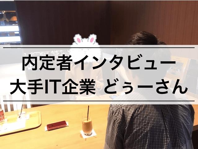 【大手IT企業 内定者】理系から文系就職!?奈良女子大学のどぅーさんにインタビュー