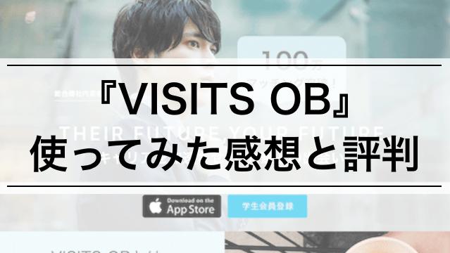 【内定者が語る】「VISITS OB」の使い方!評判,出会い,参加企業,退会の仕方も