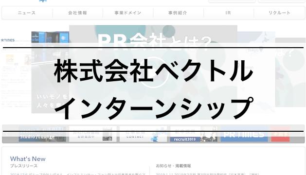 【内定者がオススメ】PR業界シェア1位「株式会社ベクトル」 インターンの紹介(20卒向け)