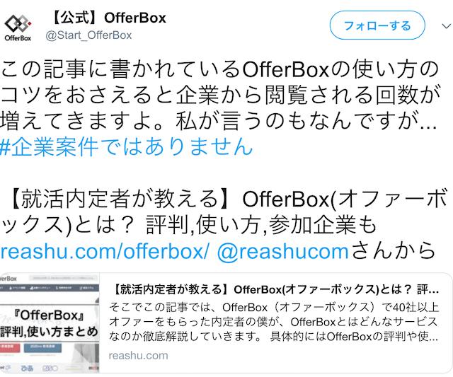 【内定者が教える】OfferBox(オファーボックス)とは? 評判,使い方,参加企業も