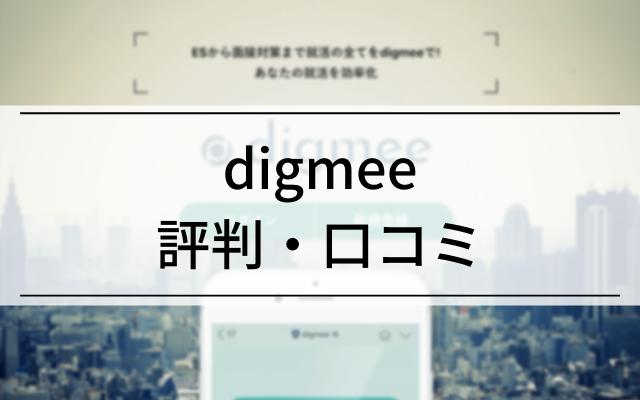 digmeeの就活生からの評判・口コミ