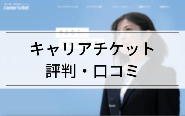 キャリアチケット 就活生からの評判・口コミ