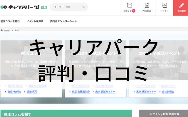 キャリアパーク 評判 口コミ