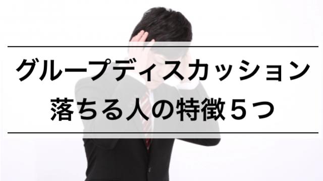 【就活内定者が教える】グループディスカッション(GD) 落ちる人の特徴5つ | 落ちない方法も