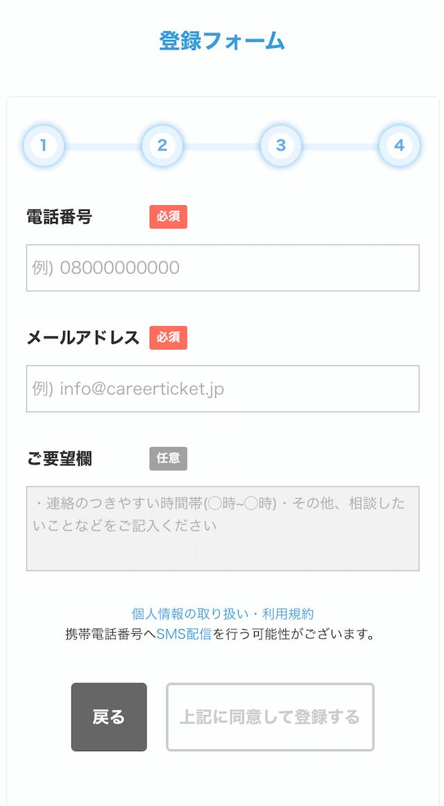 キャリアチケット5