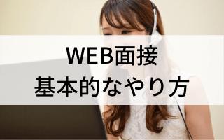 Web面接の基本的なやり方