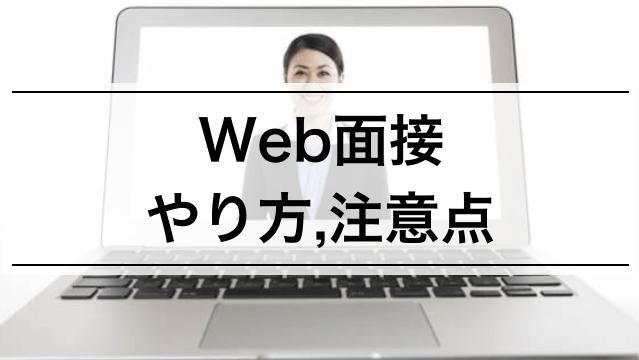 【就活内定者が教える】Web面接(スカイプ面接)のやり方と注意点 | 服装,場所,マナーについても