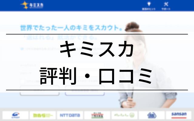 キミスカ 評判・口コミ