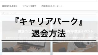 """【画像で解説】""""キャリアパーク""""の退会方法 /やめ方"""