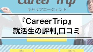 """【就活内定者が教える】""""CareerTripキャリアエージェント""""は怪しい? 評判,口コミ,特徴まとめ"""
