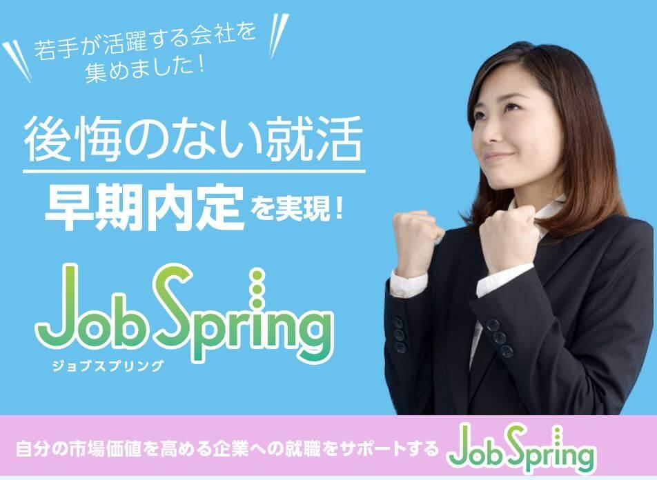就活エージェントおすすめ「JobSpring(ジョブスプリング)」