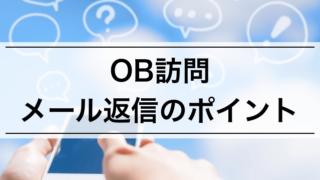 【就活内定者が教える】OB訪問のメールを返信する時のポイント4つ(例文あり)