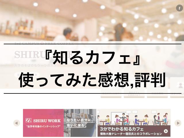 【内定者が教える】知るカフェ(SHIRUCAFE)とは? 就活生の評判,イベント,アプリ,メニューも
