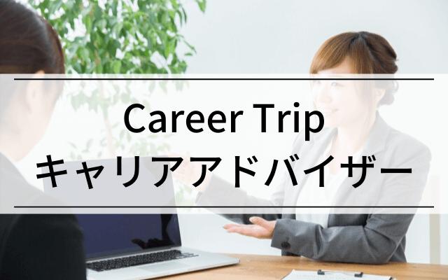 careertripキャリアエージェントのキャリアアドバイザー